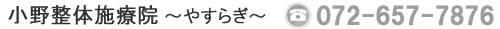 小野整体施療院 | 冷え性や腰痛、肩こりなどのお悩みに 茨木市の当整体院が全力でサポート!【出張施療】