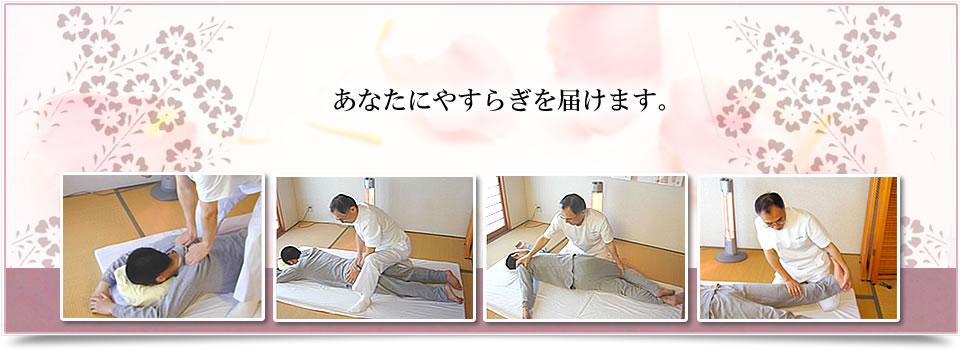 冷え性や腰痛、肩こりなどのお悩みに 茨木市の当整体院が全力でサポート!【出張施療】